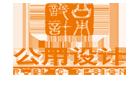青島市公用建筑設計研究院有限公司
