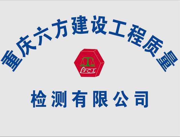 重庆六方建设工程质量检测有限公司