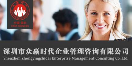深圳市众赢时代企业管理咨询有限公司