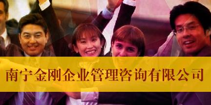南宁金刚企业管理咨询有限公司