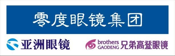 深圳市零度眼镜有限公司