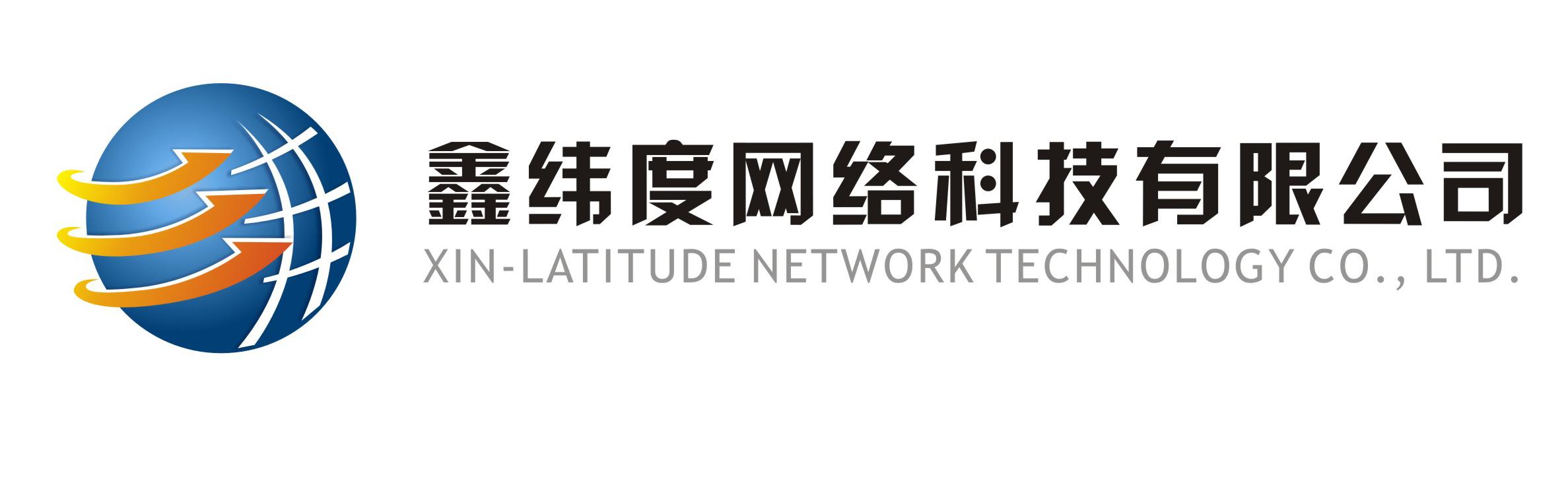 广州市鑫纬度网络科技有限公司