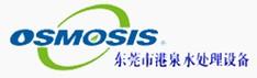东莞市港泉水处理设备有限公司