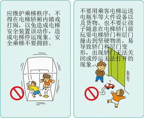 乘坐电梯小贴士_一览首页 专业文章 > 中秋乘电梯注意事项            以上是乘坐电梯