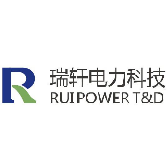 广州瑞轩电力科技有限公司