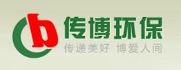 广州传博环保科技有限公司