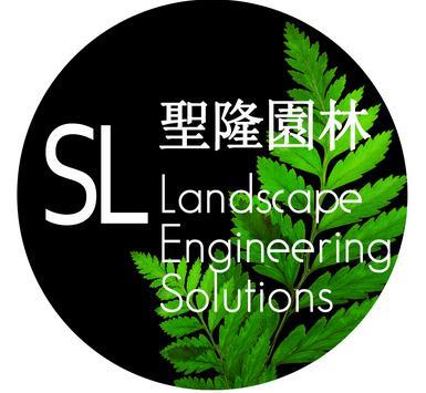 北京圣隆园林工程有限责任公司