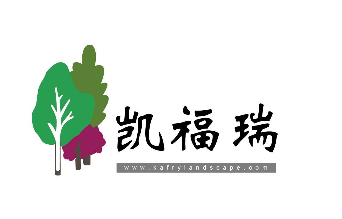陕西凯福瑞园林有限公司