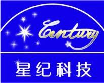 珠海市星纪科技有限公司
