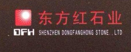 深圳市东方红石石业有限公司