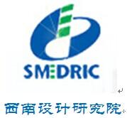 中国市政工程西南设计研究总院有限公司深圳分院