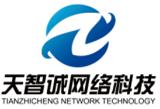 天津天智诚网络科技有限公司