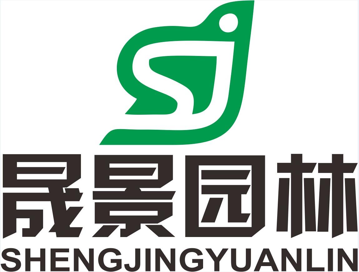 北京晟景园林工程有限公司