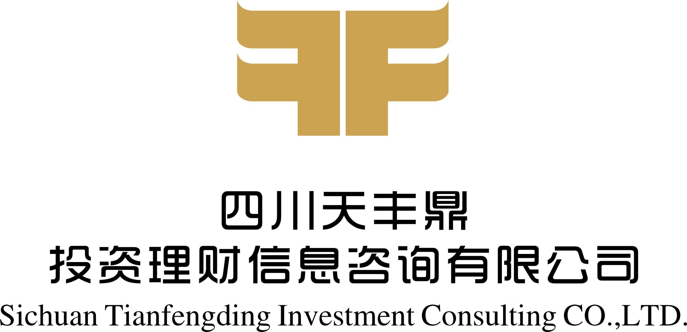四川天丰鼎投资理财信息咨询有限责任公司