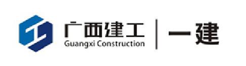 廣西建工集團第一建筑工程有限責任公司深圳分公司