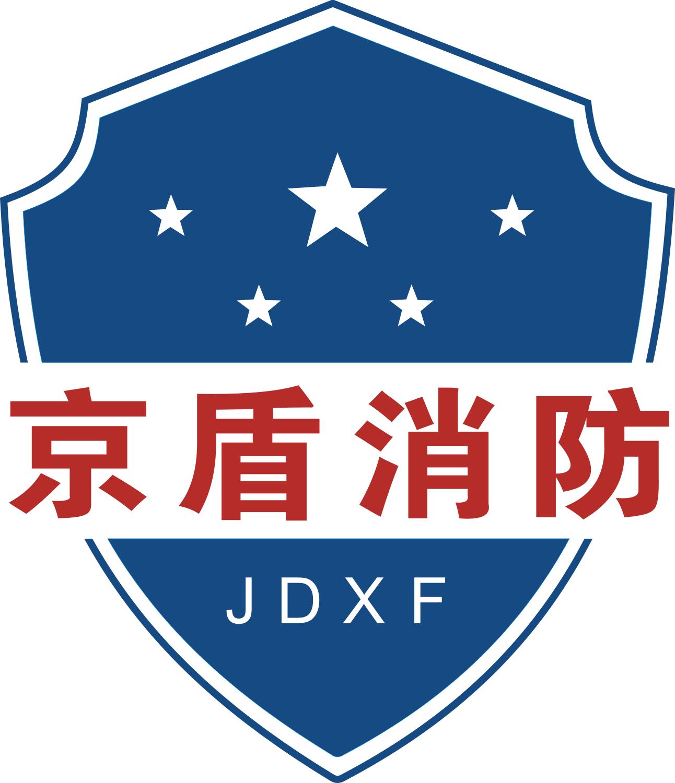 东莞市京盾消防设备有限公司