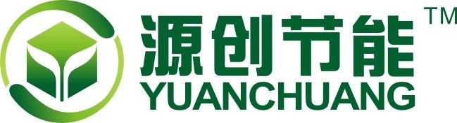 广州源创节能科技有限公司