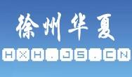 徐州华夏电子有限公司