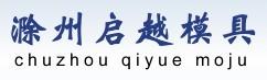 滁州启越模具设备制造有限公司最新招聘信息