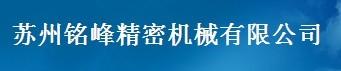 苏州铭峰精密机械有限公司