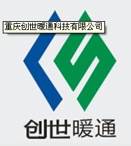 重庆创世暖通工程有限公司
