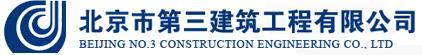 北京市第三建筑工程有限公司