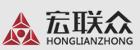 北京宏联众轻钢科技有限公司