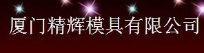 厦门精辉模具有限公司最新招聘信息