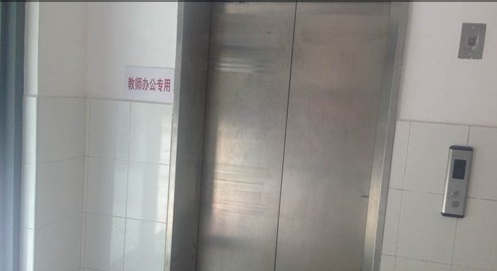 老师与学生在电梯里_学校电梯老师专用,学生乘电梯受处分?