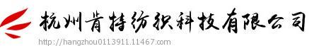杭州肯特纺织科技有限公司
