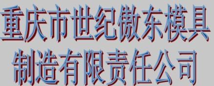 重庆市世纪傲东模具制造有限责任公司最新招聘信息
