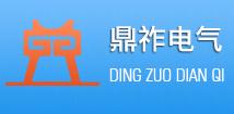 湖北鼎祚電氣工程有限公司