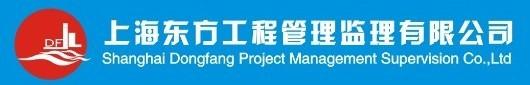 上海東方工程管理監理有限公司