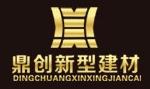 北京鼎创新型建材有限公司