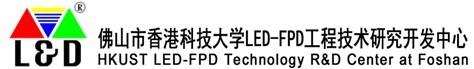 佛山市香港科技大学LED-FPD工程技术研究开发中心