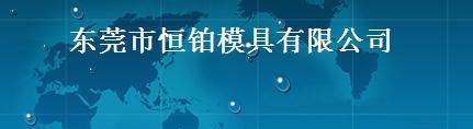 东莞市恒铂模具有限公司