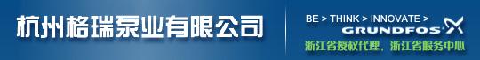 杭州格瑞泵业有限公司