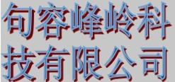 句容峰岭科技有限公司