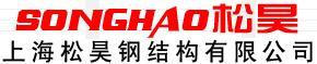 上海松昊钢结构有限公司