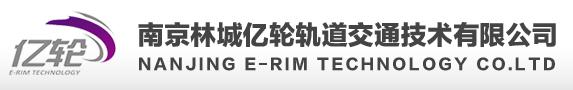 南京林城亿轮轨道交通技术有限公司
