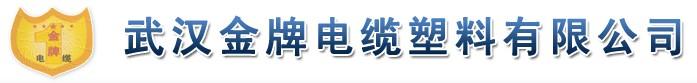 武汉金牌电缆塑料有限公司