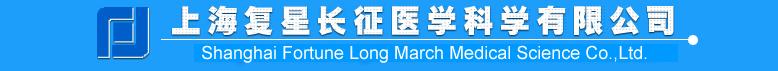 上海复星长征医学科学有限公司