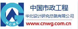 中國市政工程華北設計研究總院有限公司江蘇分公司