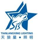 浙江天狼星照明有限公司
