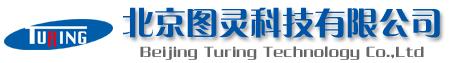 北京圖靈科技有限公司