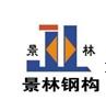 广州景林建筑安装工程有限公司
