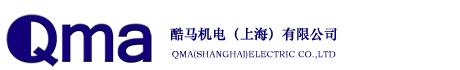 酷马机电(上海)有限公司