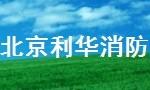 北京利华消防工程有限公司中央电视台新台址项目部