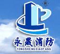 浙江永晟消防工程有限公司