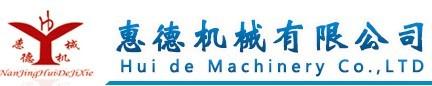 南京惠德机械有限公司